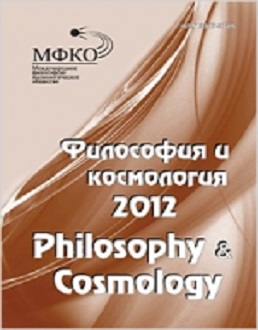 PHILOSOPHY AND COSMOLOGY-FILOSOFIYA I KOSMOLOGIYA